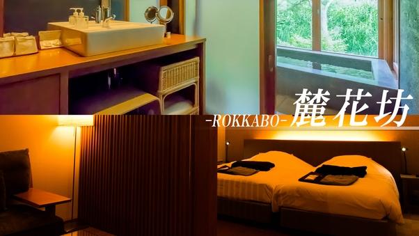 ハリウッドツイン◆麓花坊-ROKKABOU-◆