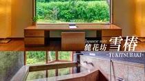 [離れ]ジャパニーズSr.■麓花坊◇雪椿-YUKITSUBAKI-■