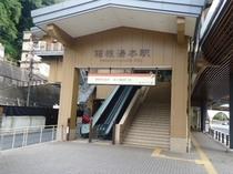 小田急箱根湯本駅