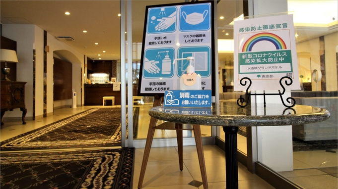 【9:00-21:00まで最大12時間滞在】◇ビジネス・テレワーク応援♪東京ドームのすぐ側(日帰り)