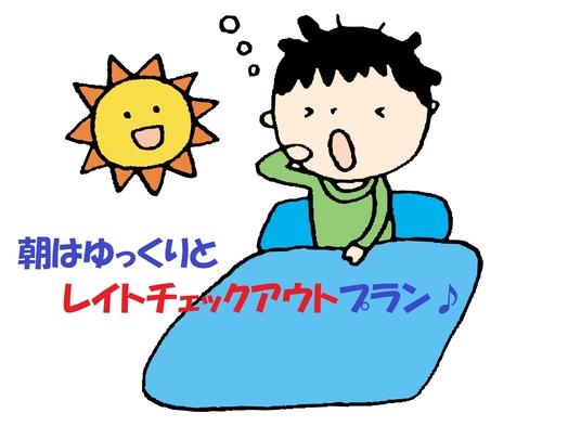 【楽天トラベルセール】朝はゆっくり♪12時アウトのレイトプラン♪【素泊まり】