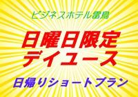 【日曜日限定デイユース】日帰りショートプラン★最大6時間快適休息★15:00ー23:00
