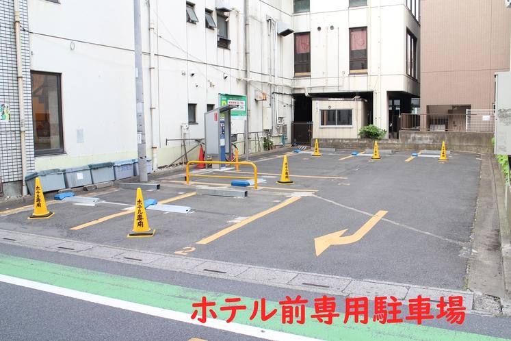 ホテル前専用駐車場