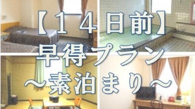 【14日前】早得・素泊まりプラン