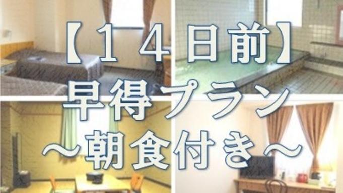 【14日前】早得・朝食付きプラン