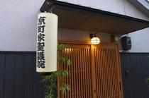 京町家聖護院本館 正面玄関
