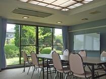 会議室(日本庭園を眺めながら)