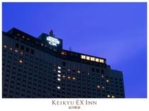 ◆京急EXイン品川駅前 外観(夜景)◆