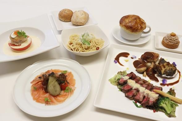 【夕食付】和牛ステーキ&松茸コンソメ♪洋食フルコースプラン