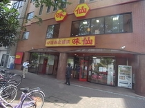 味仙矢場店(飲食店)徒歩約16分