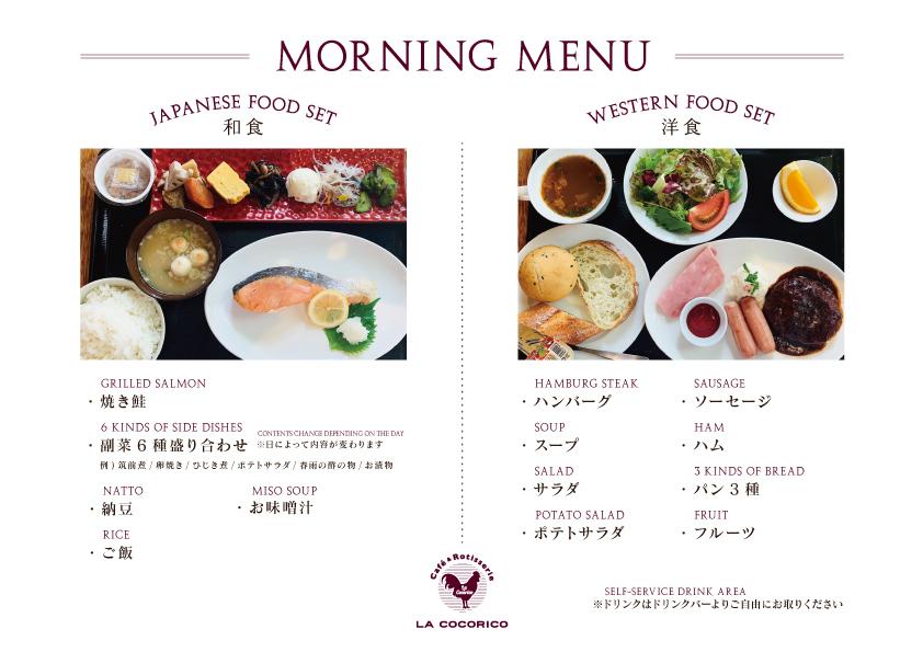【2020年8月より期間限定】朝食セットメニュー(1)