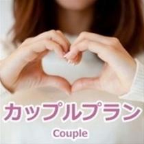 ★カップルプラン①★