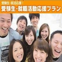 ★学割プラン★