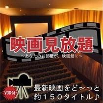 ★ルームシアター見放題プラン②★