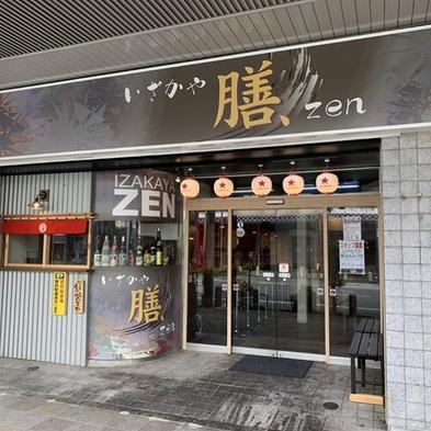 【¥2000分お食事券付きプラン〜いざかや膳】外食される方や夕食で迷ったら☆大浴場&無料朝食あり