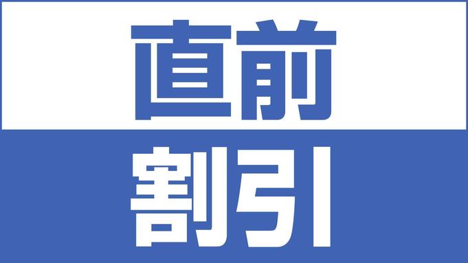 【直前割deお得なプライス】バイキング無料サービス☆大浴場・サウナ完備♪豊川駅から徒歩3分