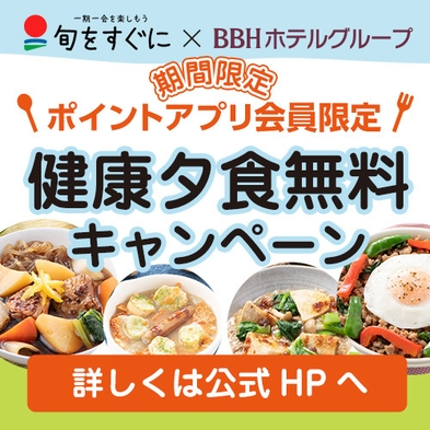 【夏秋旅セール】BBHグループ140店舗達成記念【ベーシックプラン♪】バイキング無料サービス☆