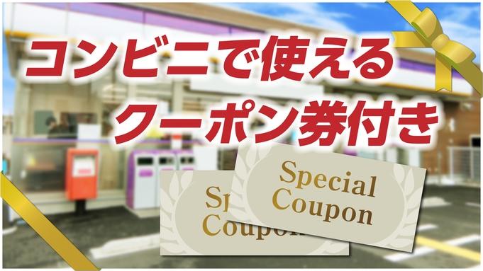 【コンビニまで徒歩2分】ミニストップ豊川稲荷店限定で使える¥1000分の利用券付き♪大浴場&無料朝食