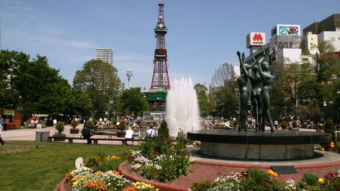 【ネット限定☆】夏のウレシイ大バーゲン!お得にビジネス&札幌観光♪