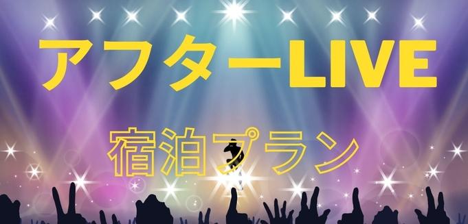 アフターLIVE宿泊プラン・さいたまスーパーアリーナから20分・チケット提示で特典あり!!!