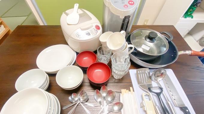 【カップルにおススメ!キッチンあり】セミダブルルーム・2人で手料理を楽しんで♪食器・調理器具完備
