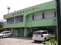 屋久島観光センター