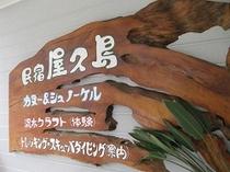 民宿屋久島(手作りの看板です)
