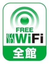 全館Wi-Fi完備
