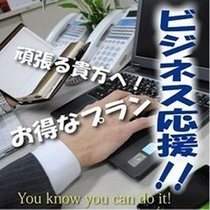 ★ビジネス応援プラン★