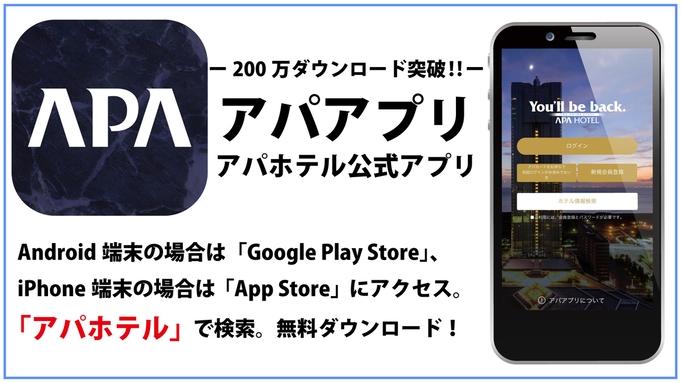 【素泊まり・事前決済限定】非接触1秒チェックイン体験プラン!東京駅まで3駅10分とアクセス良好!