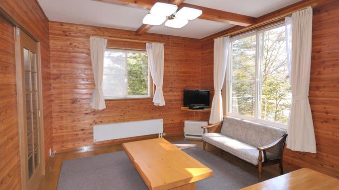 【3連泊限定】軽井沢のコテージでゆったり過ごす連泊プラン【素泊まり】