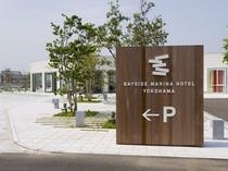ホテルサイン2