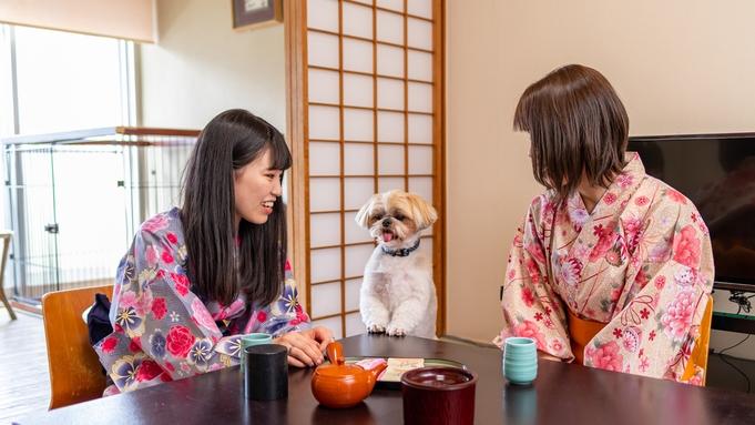 【大切なワンちゃんも一緒】愛犬とのんびり温泉旅♪ワンちゃん用客室フロア&専用温泉も!<1泊朝食付>