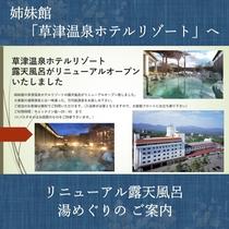 姉妹館「草津温泉ホテルリゾート」露天風呂リニューアルのご案内