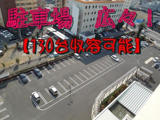 【大型車駐車可能!】♪ガテン系プラン☆[素泊]
