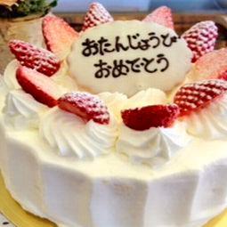 12cmサイズのホールケーキです。生クリームやチョコベースなどがあります。