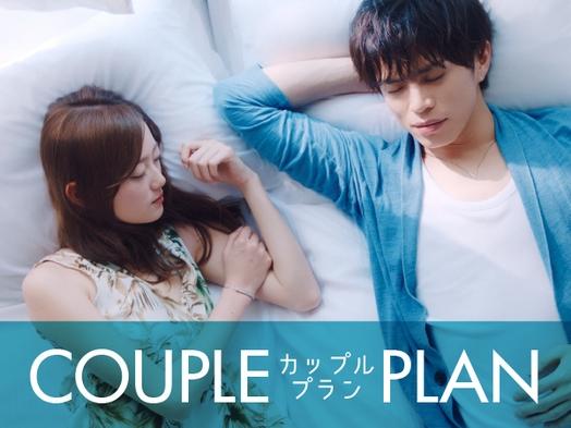 カップルプラン☆11時レイトチェックアウト☆