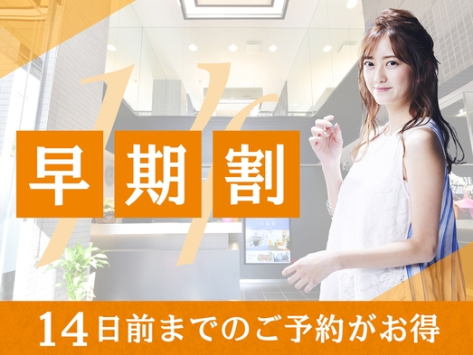 【素泊り】【さき楽14】早期予約限定プラン【Wi-Fi 接続無料♪】