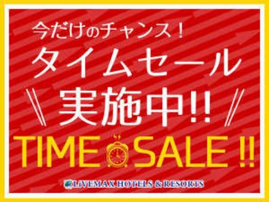 【和室・シングル限定】4,500円!!13:00IN〜11:00OUTでゆったり滞在♪【素泊まり】