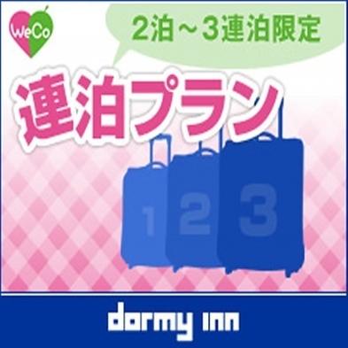 【連泊割◆朝食付】2連泊以上のwecoプラン<清掃なし>