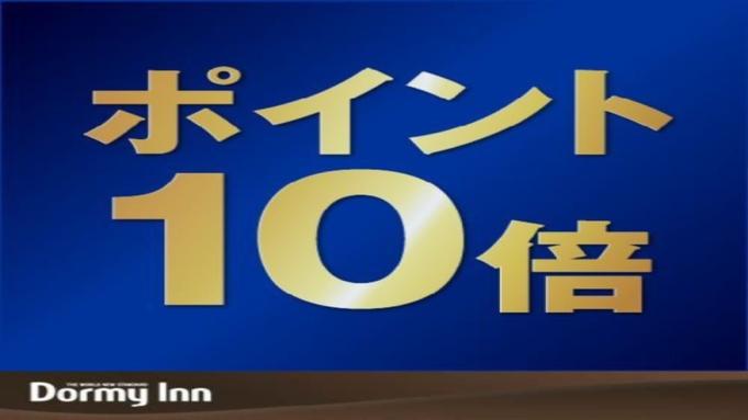 【秋冬旅セール】【ポイント10倍】12時チェックアウト朝食付きプラン