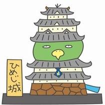◆姫路城インコ