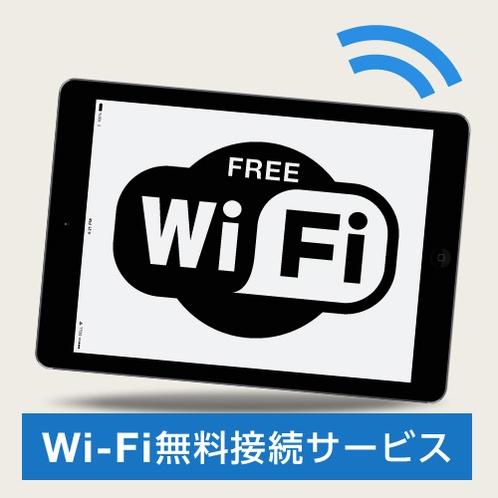 Wi-Fiが全館無料で接続可能になりました。