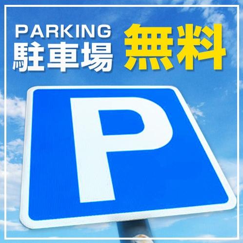 駐車場は無料完備しております。