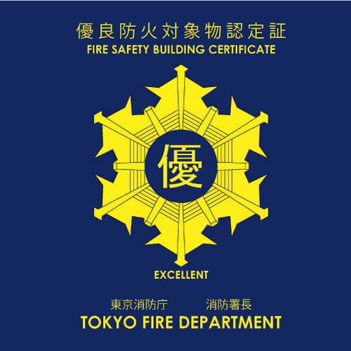 ■優良防火対象物