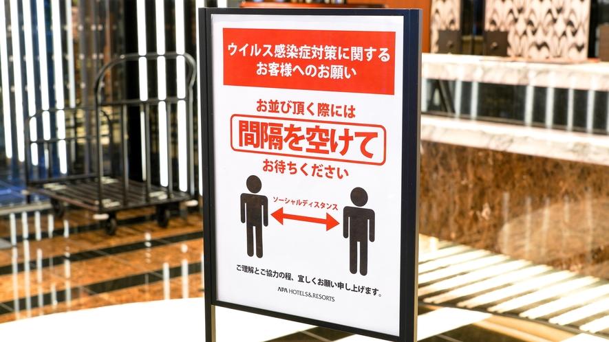 ■ お待ちいただく際は他のお客様との間隔を空けてお並び頂くようお願い致します。