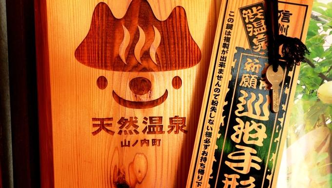 【温泉】【外湯めぐり】信州渋温泉 巡浴祈願 手拭い付♪9ヶ所の外湯巡り 厄除け。安産育児。不老長寿。