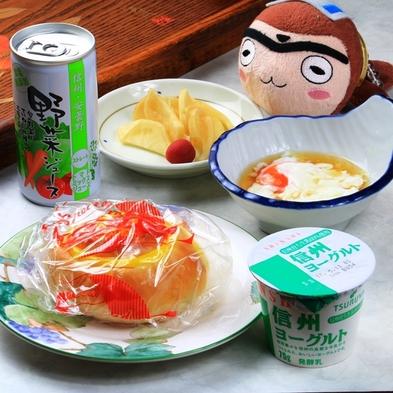 【朝軽食】渋温泉B級グルメチャンピオンうずまきパン♪温泉たまご&ヨーグルト&野菜ジュース!1泊軽食付