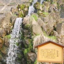 ☆周辺・景観_渋温泉_和合の滝