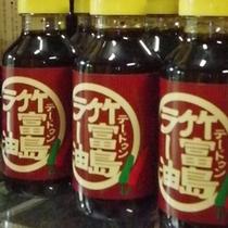 *【茶屋たかにゃ】島内のガニク醸造所が作る「竹富島ラー油」。かなり辛いですが癖になると人気!